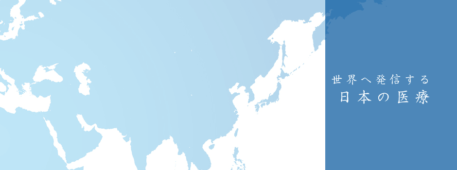 世界へ発信する日本の医療