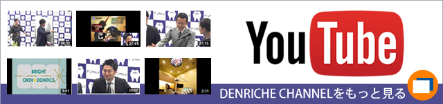 DENRICHE CHANNELを見る