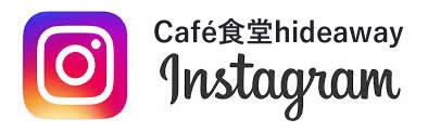 Café食堂hideaway instagram