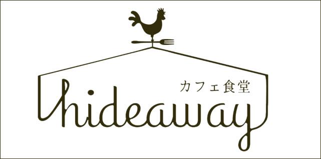 Café食堂hideaway