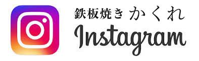 鉄板焼かくれ instagram