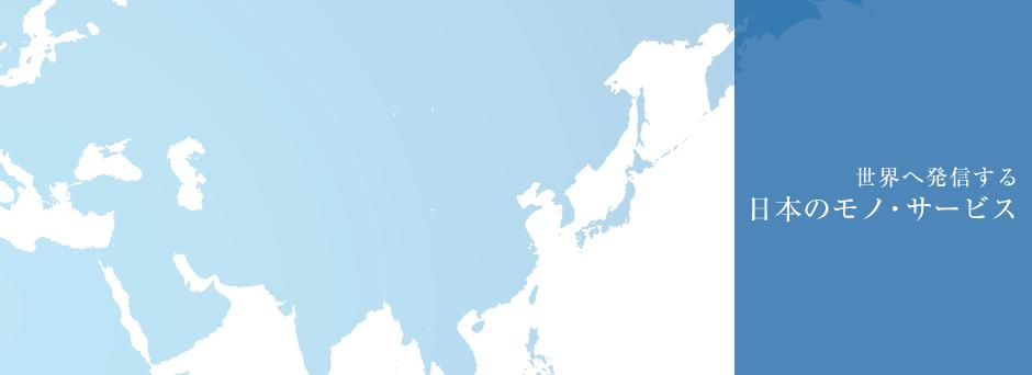 世界へ発信する日本のモノ・サービス